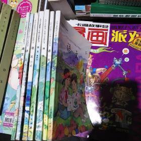 九年义务教育六年制小学教科书 第四五七八九十 十二.册,数学 第八册,共八册合售