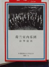 节目单-荷兰室内乐团访华演出-1980年