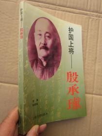 """护国上将——殷承瓛"""""""
