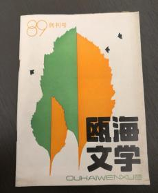 创刊号《瓯海文学》1989年第1期C