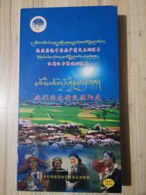 我们的生活充满阳光—西藏经典流行歌曲、朗玛堆谐、文成公主、革命歌曲等8张DVD