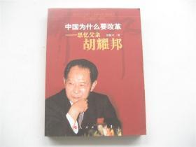 中国为什么要改革   思亿父亲胡耀邦    1版1印