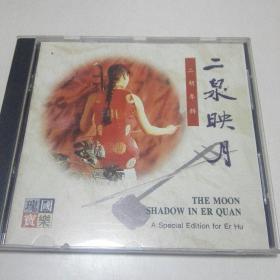 二泉映月(二胡专辑)CD