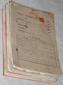 《50年代建国初期、60年代、70年代文革时期各种原始老档案原件》大约90张。.