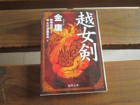 日文原版 越女剣 (徳间文库) 金庸 , 冈崎由美他