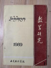 创刊号 西藏民族学院 教学研究 1989年复刊号(总第24期)