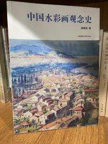 中国水彩画观念史