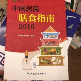 中国居民膳食指南(2016)