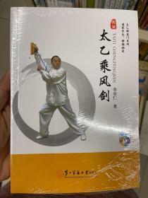 太乙乘风剑