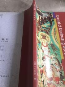 敦煌学辑刊2018年第1期【16开180页】
