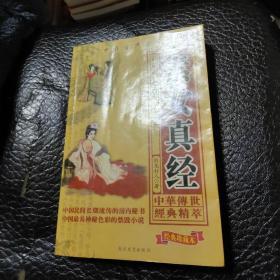 中国古代房中术