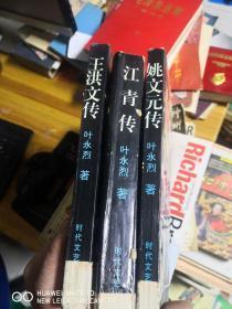 四人帮全传:江青传 姚文元传、王洪文传 3本合售   书脊打洞     店B2