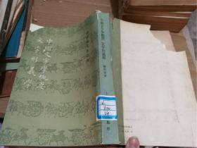 中国文字学概要 文字形义学
