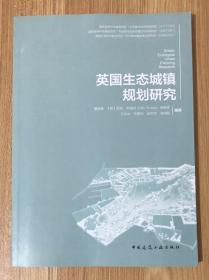 英国生态城镇规划研究 British Ecological Planning Research 978-7-112-19938-9