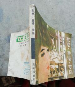 香港·东京·罗马(旅伴连环画库)1983年6月花城1版1印