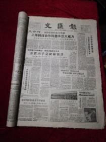 文汇报1959.11.20(1-6版)(生日报、老报纸、旧报纸)…《尼赫鲁谈中印边界问题》《冷战鼓吹者必将以更大失败告终》《大跃进万岁》《捷交响乐团在京首次演出》