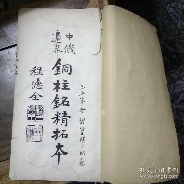 民国线装老拓本:中俄边界铜柱铭精拓本(珍贵文史)