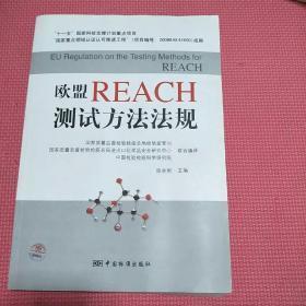 歐盟REACH測試方法法規