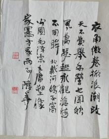 中国人民解放军装备学院副政委,少将军衔,著名书法家陈少华早期书法