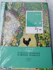 走神   乔叶签名钤印日期 小说家散文系列