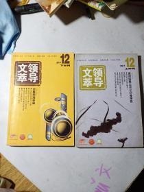 领导文萃(2011年12月上下刊三套等,八本合售10元,有重复。)
