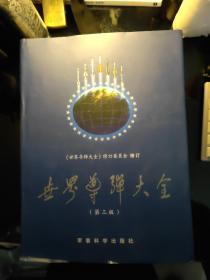 世界导弹大全(第三版) 正版书 有货 低价惠友 15865103109