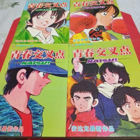 KATSU 青春交叉点1-4(全)