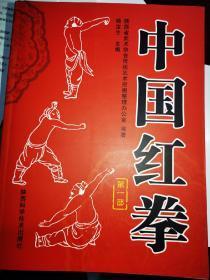 中国红拳 第一部 十大盘 红拳功法