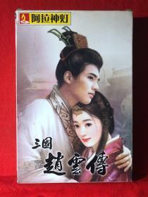 游戏光盘:三国赵云传,3C全D,带外盒,阿拉神灯版