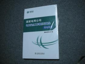 国家电网公司电力安全工作规程习题集 变电部分(无光盘)