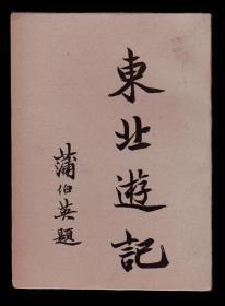 抗日内容《东北游记》民国19年
