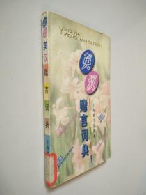 英汉赠言词典