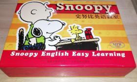 史努比英语教室 盒装 全十册 正版