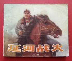 延河战火(辽宁版)