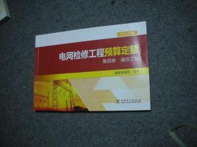 電網檢修工程預算定額(第四冊) 通信工程(2015年版)