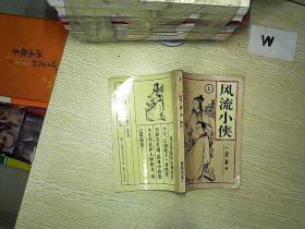風流小俠(上)