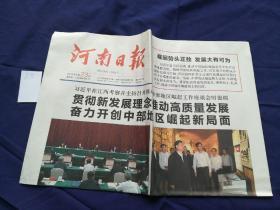 2019年5月23日河南日报