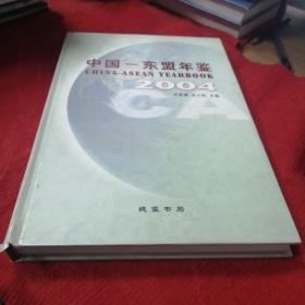 中国—东盟年鉴.2004