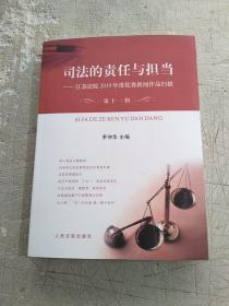 司法的责任与担当(江苏法院2019年度优秀新闻作品扫描)第十一辑