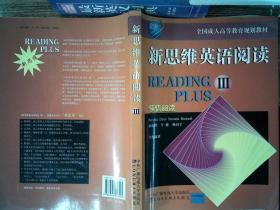 :新思维英语阅读(3)