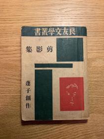 篷子《剪影集》(良友图书公司民国三十四年再版,私藏)