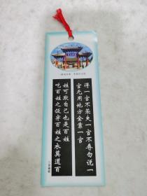 纸质书签:内乡县衙三堂楹联