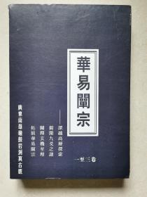 《华易阐宗》三卷全 盒装  带VCD
