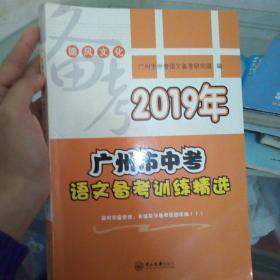 德风文化2019年广州市中考语文备考训练精选