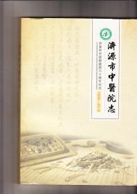 济源市中医院志1958—2018(2018年出版)