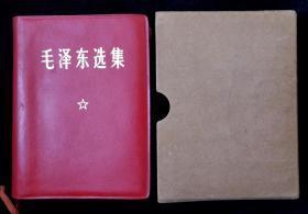 毛泽东选集(皮革面试制品)带一百个怎么办