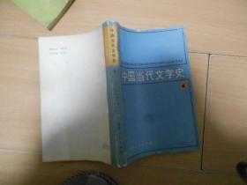 中国当代文学史(1)------11架1*