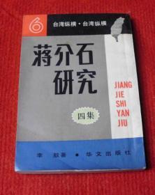 台湾纵横:蒋介石研究(第四集)--正版书,配图版,一版一印--B5