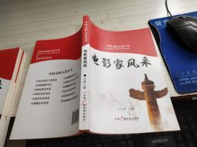 中国文联五老丛书 电影家风采