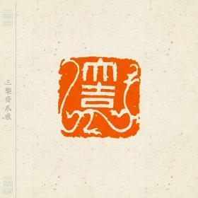 白文印  吉语印  图形印  篆刻  闲章  印文  大吉